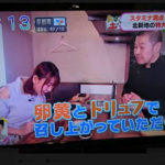 本日TVで紹介されました。