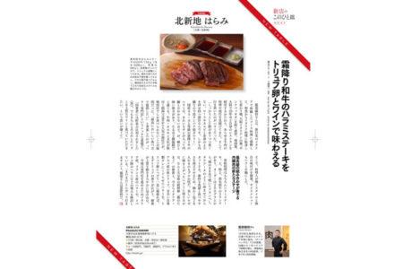 食の専門雑誌『料理王国』様に取材されました。