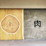 奈良新大宮店5月12日オープン