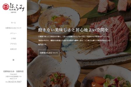 北新地はらみ 法善寺店のホームページを公開しました